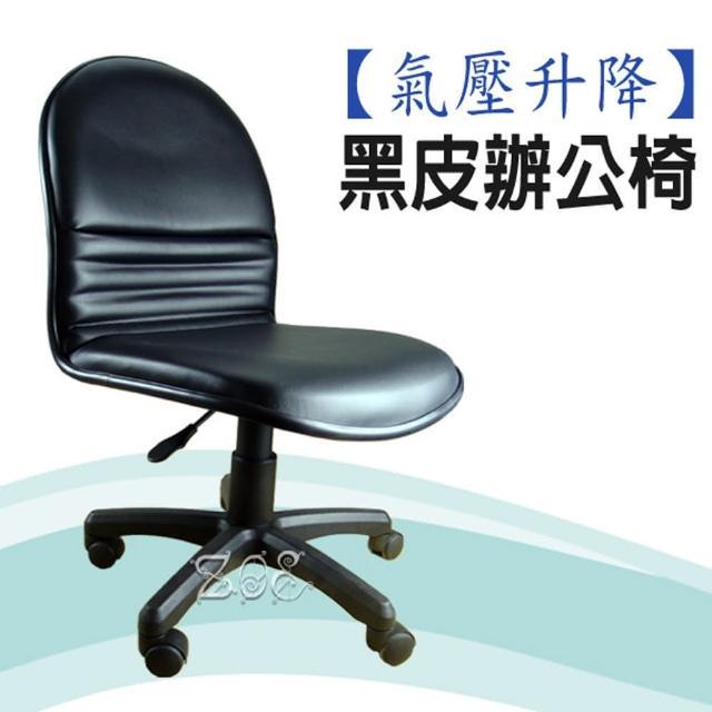 【Z.O.E】沙漠風暴皮革辦公椅/電腦椅(黑色)