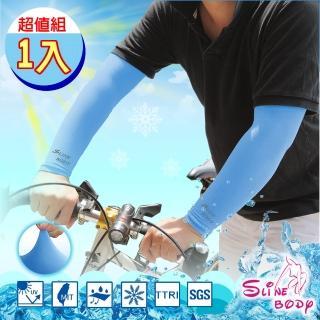 【S LINE BODY】冰玉礦石極涼感袖套