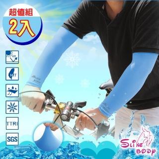 【S LINE BODY】冰玉礦石極涼感袖套(2雙組)