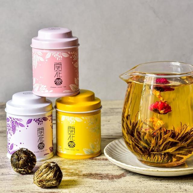【無藏茗茶】開花茶3入罐裝精緻禮盒組(花型隨機不重複)