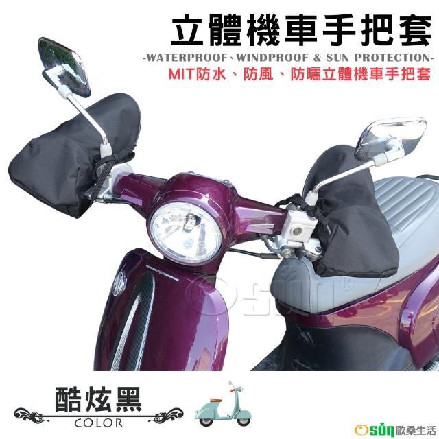 【Osun】MIT防水防風防曬立體機車手把套(酷炫黑/CE-229)