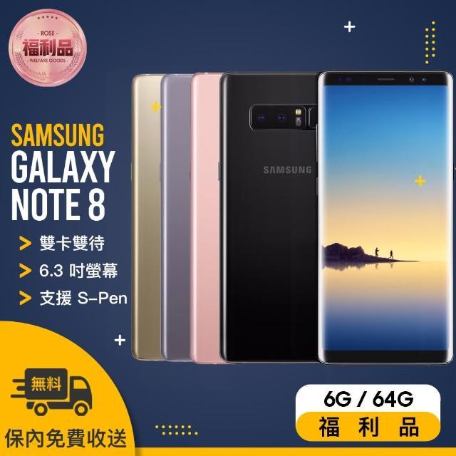 【SAMSUNG 三星】福利品 Note 8 N950F 6.3 吋八核心智慧型手機(64G)