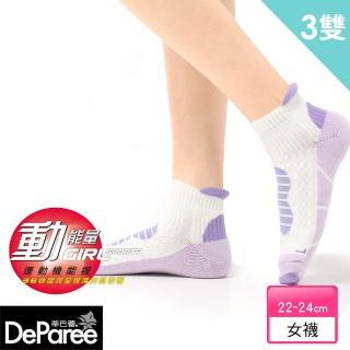 【蒂巴蕾】Sporty Girl 女運動機能籃球棉襪(3入)