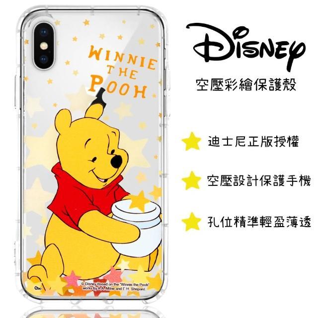 【Disney 迪士尼】iPhone X 星星系列 防摔气垫空压保护套(维尼)