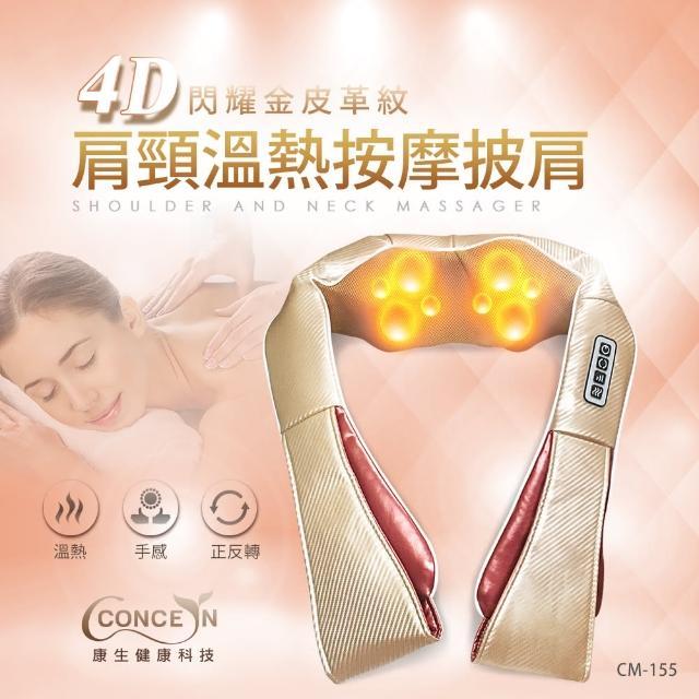 【Concern 康生】4D閃耀皮革紋肩頸溫熱按摩披肩 CM-155(仿真人手感揉捏肩頸帶)