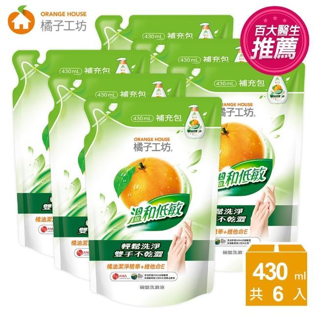 【橘子工坊】溫和低敏碗盤洗滌液補充包(430mlx6包)
