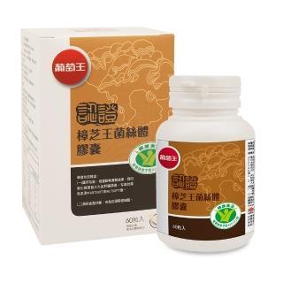 【葡萄王】認證樟芝60粒X1瓶(榮獲國家護肝與調節血壓雙效健康食品認證)