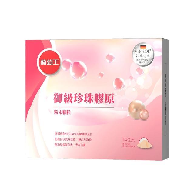 【葡萄王】御級珍珠膠原14入X1盒(德國專利VERISOL水解膠原蛋白)