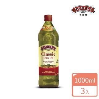 【西班牙BORGES百格仕】中味橄欖油3入組(1L/瓶)