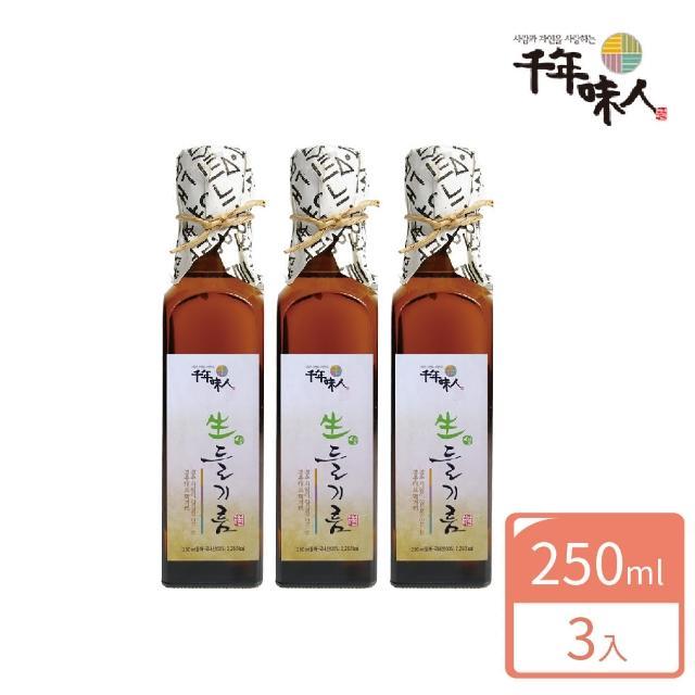 【韓國千年味人】初榨冷壓紫蘇油3入(250ml/瓶)