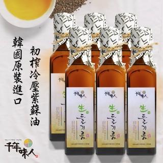 【韓國千年味人】初榨冷壓紫蘇油6入(250ml/瓶)