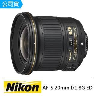 【Nikon 尼康】AF-S 20mm F1.8G ED(國祥公司貨)