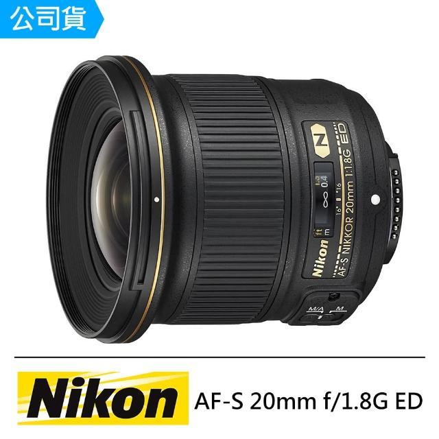 【Nikon 尼康】AF-S 20mm F1.8G ED(公司貨)