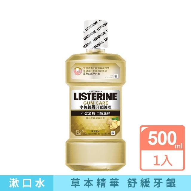 【Listerine 李施德霖】牙齦護理漱口水(500ml)