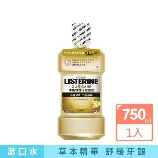 【Listerine 李施德霖】牙齦護理漱口水(750ml)