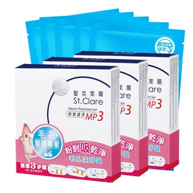 【St.Clare 聖克萊爾】粉刺速淨MP3超值8件組(粉刺速淨MP3+玻尿酸100%保濕面膜)