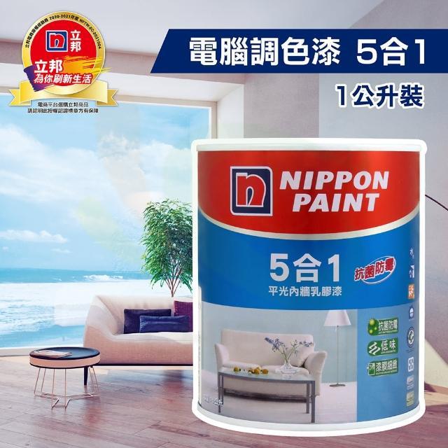 【立邦】5合1 平光內牆乳膠漆(1公升裝)