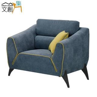 【文創集】路亞特   時尚絲絨布單人座沙發椅(單人座)