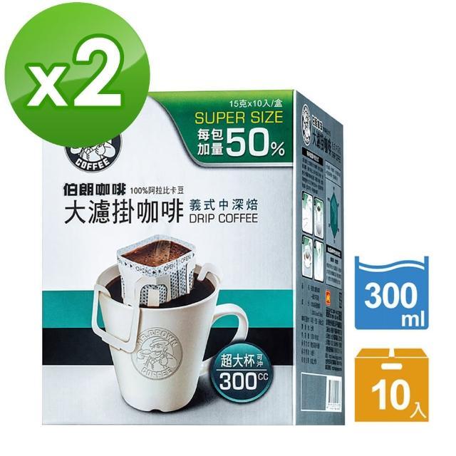 【伯朗咖啡-買一送一】大濾掛咖啡-義式中深焙10入/盒(每包加量50%)