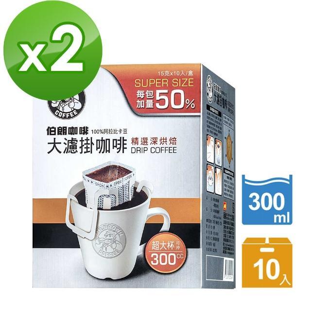 【伯朗咖啡-買一送一】大濾掛咖啡-精選深烘焙10入/盒(每包加量50%)