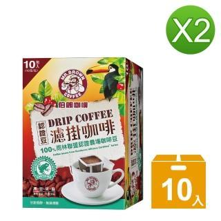 【伯朗咖啡】伯朗濾掛咖啡-雨林聯盟認證豆x2盒組(10入x2盒)