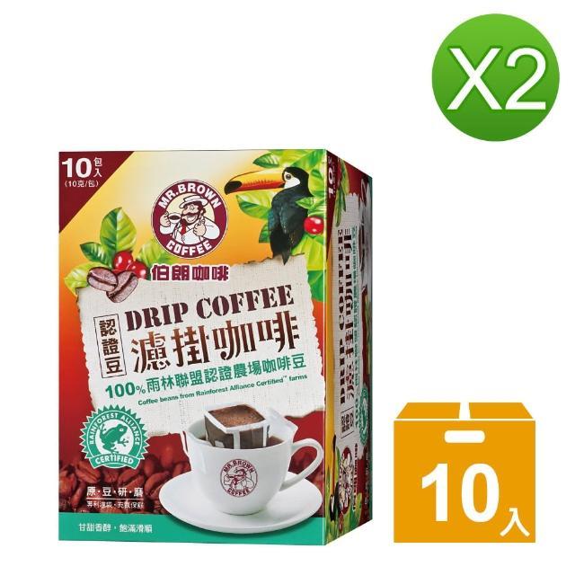 【伯朗咖啡-買一送一】伯朗濾掛咖啡-雨林聯盟認證豆10入/盒