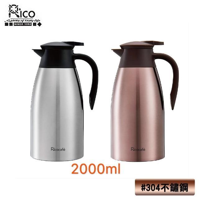 【RICO 瑞可】高真空#304不鏽鋼保溫壺KS1-2000(2.0L)