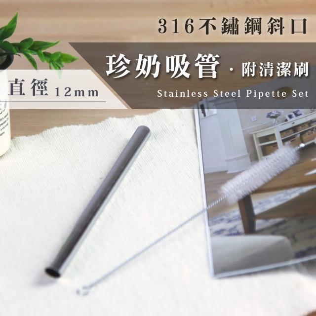 【索樂生活】316不鏽鋼環保斜口珍珠奶茶吸管12mm附清潔刷