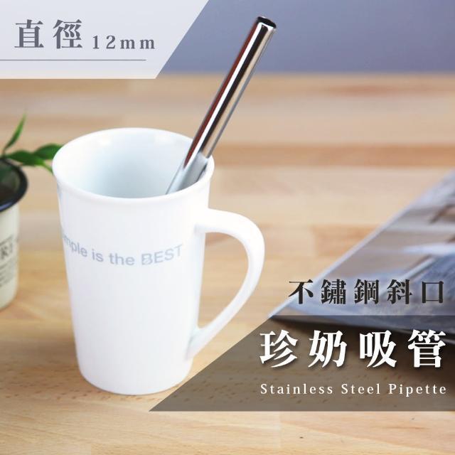 【索樂生活】304不鏽鋼環保斜口珍珠奶茶吸管12mm(不銹鋼環保飲料吸管304珍珠吸管無毒吸管斜口吸管)