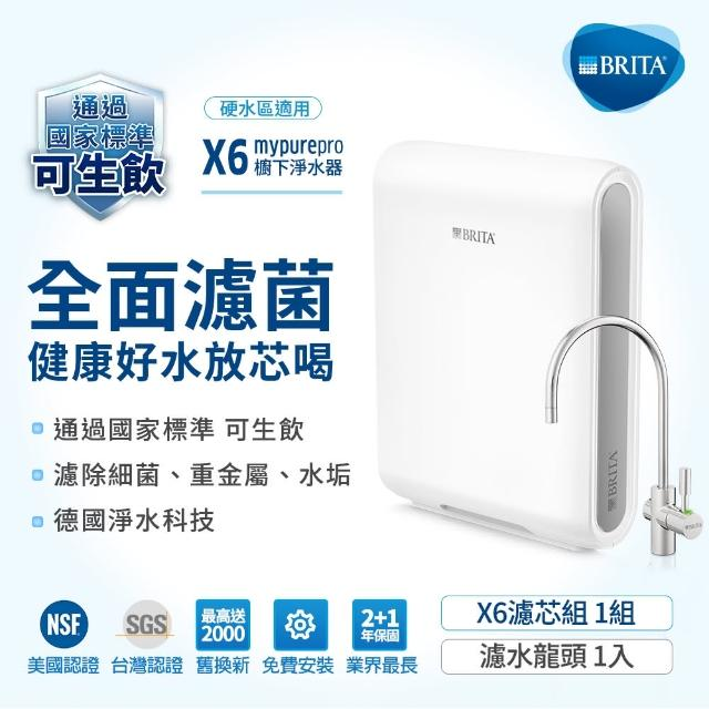 【BRITA】Mypure Pro X6 超微滤专业级净水系统