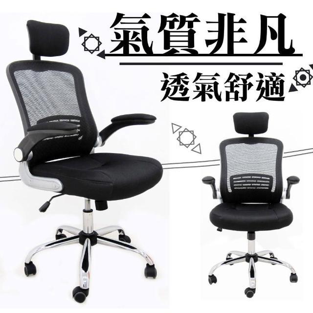 【ALTO】卡內基人體工學機能椅(可掀手)