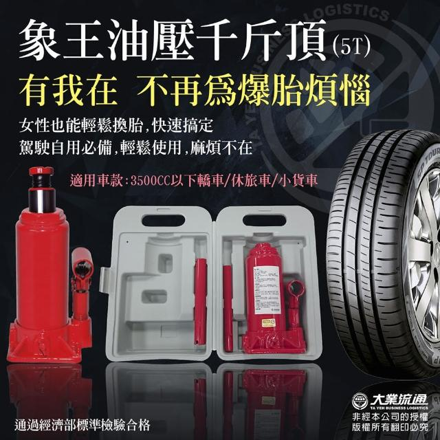 象王 車用油壓千斤頂5T(附精美收納盒)
