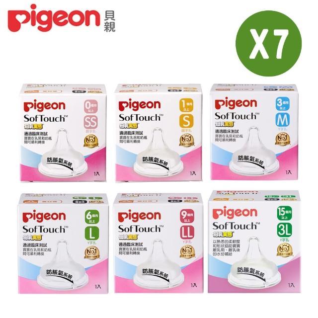 【Pigeon 貝親】母乳實感寬口徑奶嘴配件7件組-LL號/Y字孔(寬口徑奶嘴LL號寬口奶瓶配件寬口七件組)