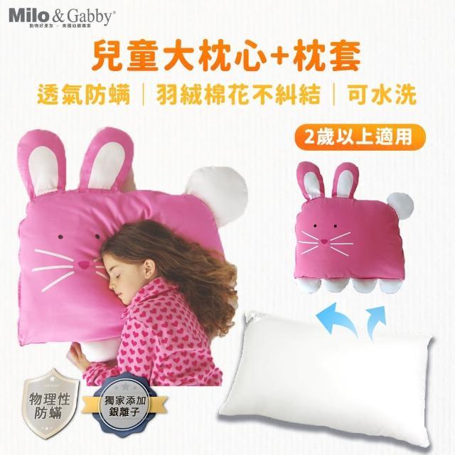 【Milo&Gabby】動物好朋友-超細纖維防蹣銀離子大枕心+枕套組(LOLA兔兔)