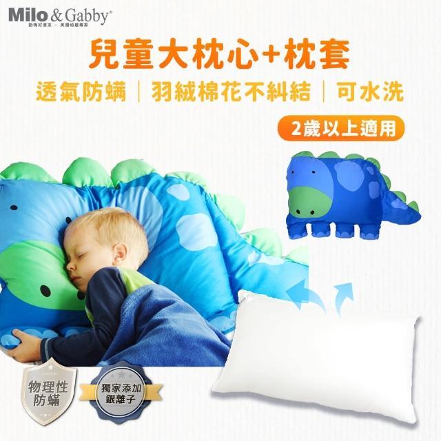 【Milo&Gabby】動物好朋友-超細纖維防蹣銀離子大枕心+枕套組(DYLAN恐龍)