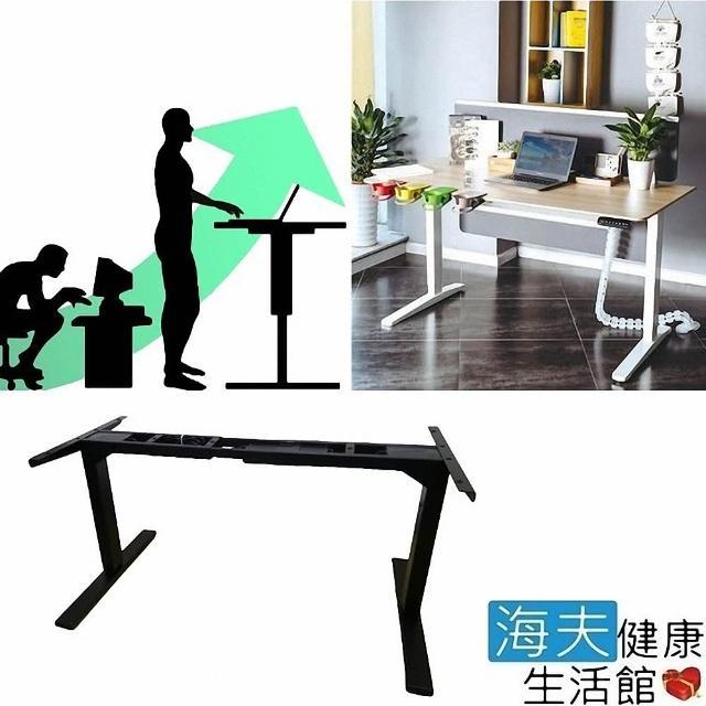 【海夫健康生活館】博司嚴選 JUJU-260 坐站兩用 電動升降桌(標準桌板/含組裝)
