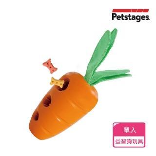 【Petstages】益智胡蘿蔔(安全耐咬 可塞小零食)