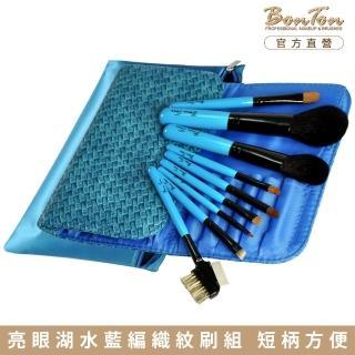 【BonTon】套刷組合 9支入湖水藍皮革編織刷組 B09-4