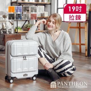 【A.L.I】日本PANTHEON 19吋 專利前開雙口袋硬殼登機箱 PTS-6005(9色可選)