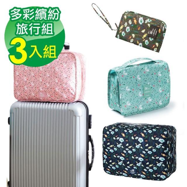 【JIDA】多彩繽紛系列旅行組(手提行李拉桿包+短版護照包+盥洗包)