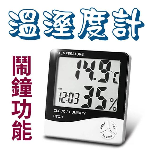 【LOTUS】大螢幕溫度計濕度計時鐘 有鬧鐘功能