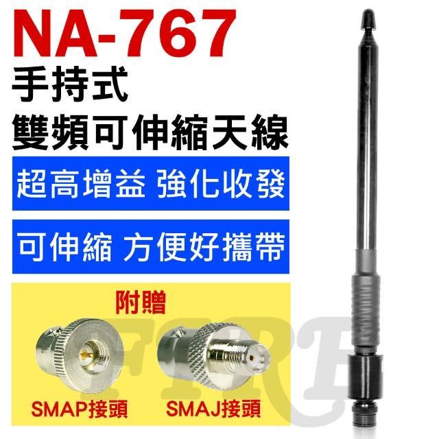 【對講機專用】NA-767 手持式 雙頻可伸縮天線 NA767(增加收發距離與強化音質)