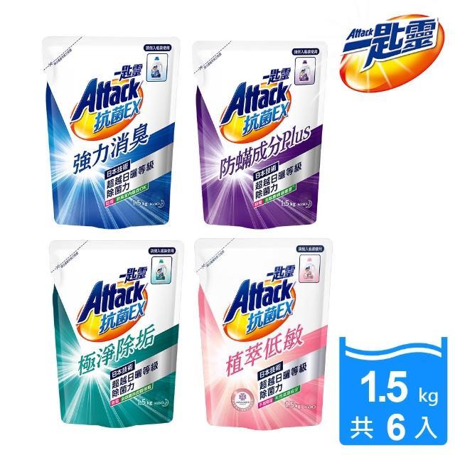 【一匙靈】ATTACK 抗菌/極速淨EX潔淨洗衣精補充包(1.5kgX6包/箱)