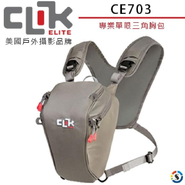 【CLIK ELITE】專業單眼三角胸包 CE703 美國品牌ProBody SLR Chest Carrier(勝興公司貨)