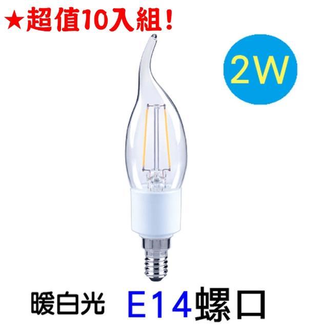 【Luxtek乐施达】LED灯泡2瓦CL35.E14-超值10入组(黄光.暖白光)