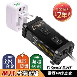 【Castle 蓋世特】鋁合金USB充電插座+萬用插頭轉換器旅行組(A2-U4)