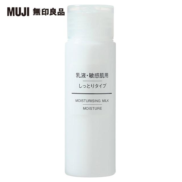 【MUJI 無印良品】攜帶MUJI敏感肌乳液/滋潤型/50ml