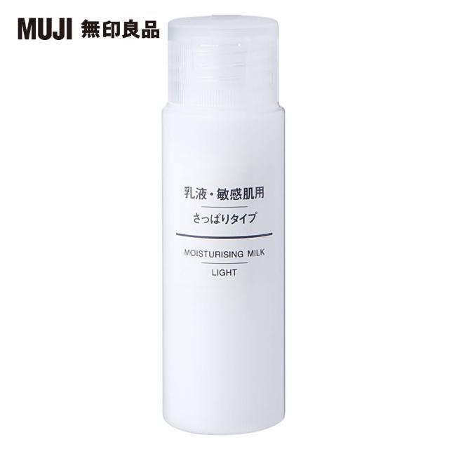 【MUJI 無印良品】攜帶MUJI敏感肌乳液/清爽型/50ml
