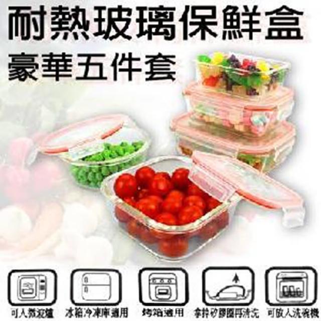 【TSL 新潮流】可微波耐熱玻璃保鮮盒豪華五件套(TSL-120)