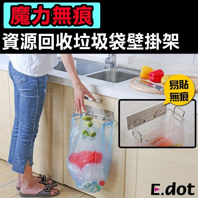 【E.dot】魔力無痕資源回收垃圾袋壁掛架